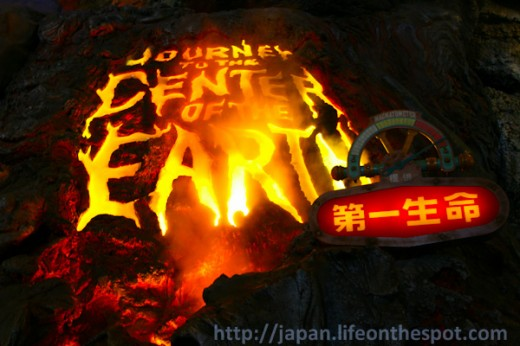Journey to the Center of the Earth in DisneySea