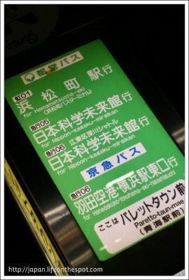 Bus to Hamamatsucho